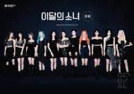이달의 소녀, 오늘(24일) '엠카' 크리스마스 특집 스페셜 무대 예고