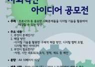 경희사이버대 NGO사회혁신학과 '제2회 사회혁신 아이디어 공모전' 개최