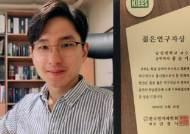 숭실대 전자공학전공 홍순기 교수, 한국전자파학회 '젊은 연구자상' 수상