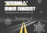 도로 위 암살자 '블랙아이스' 예방하라, 도로교통공단의 팁