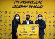 전남-소셜바이오, 여수FC U-18에 축구발전 기금 및 용품 전달