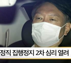 [뉴스픽] 윤석열 정직 집행정지 2차 심리 열려