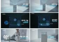 코웨이, '듀얼클린 가습공기청정기' 바이럴 영상 공개