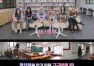 """""""1등 선생님 누구?"""" 여자친구, 오늘(25일) 추격전 마지막 에피소드 공개"""