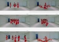 위클리, 세븐틴 '아낀다' 댄스 커버 영상 공개...'특별한 크리스마스 선물'