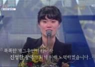 """KBS 연예대상, 故박지선 추모 """"멋쟁이 희극인, 영원히 기억할 것"""""""