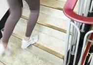계단 오르기로 집콕 다이어트? 잘못하면 무릎 나간다