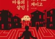 일본 코로나 속 살인사건, 반도체로 K-방역…소설 속에 들어간 코로나