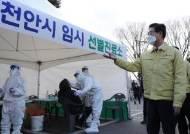 """""""보름간 517명 확진""""…충남, 외국인·교회 감염 속출"""