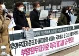 """방배동 모자 비극 부른 '부양의무자 기준'... 인권위 """"폐지해야"""""""