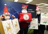 """""""포스코에너지, 지역 아동센터 어린이들의 산타가 되다"""""""