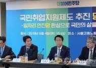 폐업 자영업자 등에 300만원 준다…'구직촉진수당' 오늘 접수