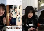 """구혜선 """"감정 컨트롤 안 돼…연애할 때 위험하다"""""""