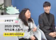 카카오커머스, 톡스토어 입점 파트너사 대상 온라인 강의 개최