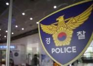 코로나 철부지들…식당 9시 문닫자 금고 훔친 중학생들 검거