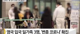 """[뉴스픽] 이용구 폭행 장소 '도로'였다…경찰 """"통행량ㆍ행인 감안해야"""""""