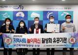 인천 동구, 지역사회 <!HS>놀이<!HE>혁신 활성화 유공기관 보건복지부장관상