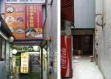 '미래유산' 원조 비빔밥집도, 58세 탁구장도 문 닫았다