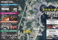 국토교통부, 고성군 '평화통일재생 대문어로' 도시재생예비사업 선정