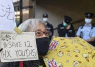 """보안법 위협에도 시위 나선 홍콩 '웡 할머니'… """"청년들 석방하라"""""""
