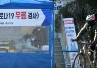 """""""상주 선교센터發 감염에 전국이 비상""""…대전 교회 4곳서 56명 확진"""