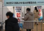 """""""새로운 집단 감염 시작""""…부산 해뜨락요양병원 4명 또 확진"""