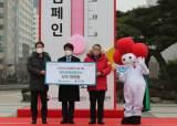 인천공항, 인천 지역에 역대 최대 규모 22억 7000만원 기부