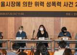 """""""박원순 성추행 피소사실, 여성단체→여당 국회의원 통해 전해져"""""""