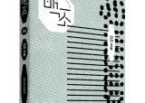 한국근대문학의 샛별 『백조』 100년 만에 4호로 복간
