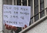 """""""잠복기 음성이 확산 원인인데""""…동부구치소 공동생활 <!HS>대책<!HE> 없다"""
