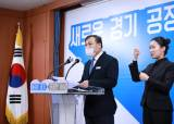 """남양주시 """"보복감사"""" 고발에 이재명 경기지사 """"직무유기"""" 고발"""