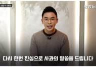 "[e글중심] 논문 표절 설민석 방송 하차···""아쉽다"" vs ""벌 받아야"""
