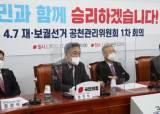 """김종인 """"보궐선거는 하늘이 준 기회""""…국민의힘 공천위 시동"""