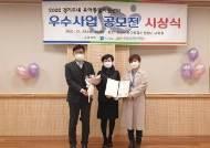 오산시육아지원센터 '놀e클래스' 경기도지사상 수상