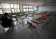[단독]서울교육청, 사립학교 교사 기습 감축…소규모학교 직격탄