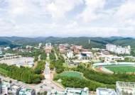 [대입 내비게이션 2021 정시 특집] 국립 경남과기대와 통합, 6가지 전형 793명 선발