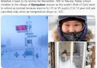 영하 50도 눈바람도 뚫어낸다, 러 초등생의 '극한 등교' [영상]
