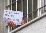 """[단독] 9개월전부터 """"마스크 안준다""""…예고된 '구치소 악몽'"""