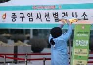 요양병원 이어 직장 내 집단 감염 비상…경기 확진자 225명