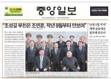 """""""조성길 부친은 북한 전 검열위원장 조연준"""" 오보였습니다"""