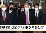 """[뉴스픽] 野 """"민생 파탄 2020년, 대통령은 없었다"""" 새해 전날 맹폭"""