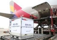 올해도 '화물'인건가···아시아나항공 첫 승객은 반도체 81t