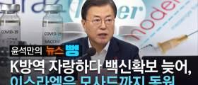 """""""모더나 안전하지 않다""""더니...K방역 심취한 文정부의 '백신 <!HS>뻥<!HE>'"""