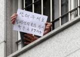 코로나 '배양접시'된 동부구치소…'선상 감옥' 日 크루즈 데칼코마니