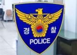 민주당 40대 송파구의원, 20대男과 천안서 숨진채 발견