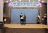 글로벌 코스메틱 기업 메디앤리서치 이서형 대표, 중소벤쳐기업부 장관상 수상