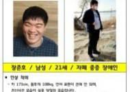 """고양서 20대 발달장애인 실종 일주일째 수색…""""112 제보해달라"""""""