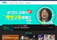 """[단독] 김어준·주진우 """"1합시다"""" TBS캠페인 사전선거운동 논란"""