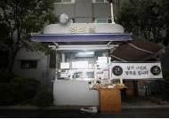 """""""'경비원 갑질' 이젠 안돼요""""…과태료 최대 1000만원"""