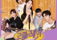 미연X김민철X휘영X최지수X마르코, '리플레이' 밴드 버전 포스터